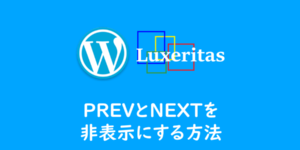 【WordPress】LuxeritasのPREVとNEXTを非表示にする方法
