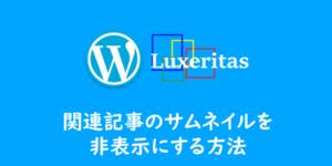 【WordPress】php側で関連記事のサムネイルを非表示にする方法