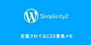 【WordPress】Simplicity2の定義されてるCSS要素メモ