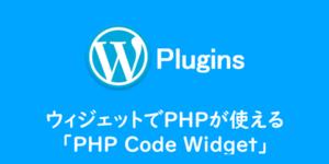 【WordPress】ウィジェットでPHPが使える様にするプラグイン「PHP Code Widget」