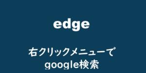 【edge】右クリックメニューでgoogle検索する拡張機能「wordpress plugin php code」