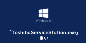 「ToshibaServiceStation.exe」が重い
