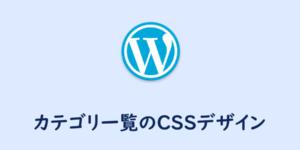 【WordPress】カテゴリ一覧のCSSデザイン