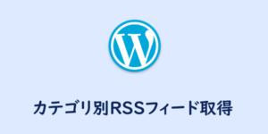 【WordPress】カテゴリ別RSSフィードのURL取得