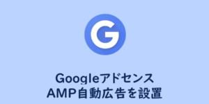 【Googleアドセンス】WordPressにAMP自動広告を設置してみました
