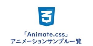 【Animate.css】アニメーションサンプル一覧