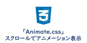 【Animate.css】スクロールに応じてアニメーション表示する方法