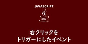 【JavaScript】右クリックをトリガーにしたイベント