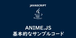 【ANIME.JS】CSSアニメーションの簡単なサンプルコード