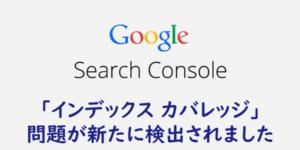 【Search Console】「インデックス カバレッジ」の問題が新たに検出されました