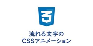 【CSS】流れる文字のCSSアニメーションサンプル