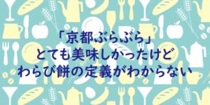 「京都ぶらぶら」とても美味しかったけど、わらび餅の定義はわからない