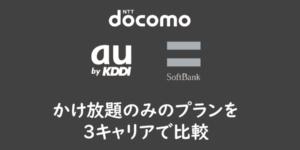 【docomo・au・SoftBank】かけ放題のみのプランを3キャリアで比較