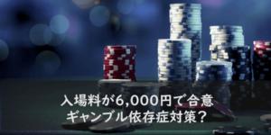 【カジノ法案】入場料が6,000円で合意、ギャンブル依存症対策?