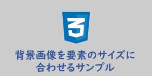 【CSS】背景画像を要素のサイズに合わせる