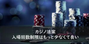 【カジノ法案】日本人の入場回数制限は予定よりもっと少なくて良い
