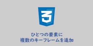 【CSSアニメーション】ひとつの要素に複数のキーフレームを追加