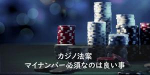 【カジノ法案】マイナンバー必須で税金逃れが困難なのは良い事
