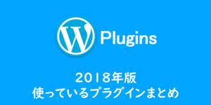 【WordPress】使っているプラグインまとめ(2018年版)
