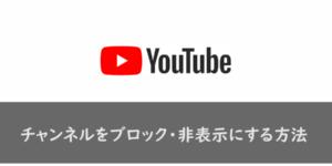 【YouTube】チャンネルをブロック・非表示にする方法