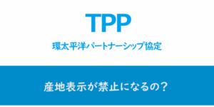 【TPP】産地表示が禁止になるの?