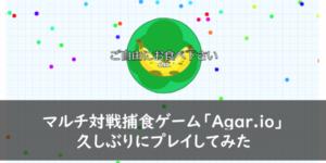 マルチ対戦捕食ゲーム「Agar.io」を久しぶりにプレイしてみた