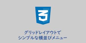 【CSS】グリッドレイアウトでシンプルな横並びメニューリスト