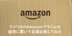 【Amazon】アメリカのAmazonプライムの値段に驚いて各国比較してみた