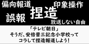 「テレビ朝日」そうだ、安倍晋三記念小学校とコラして捏造報道しよう!