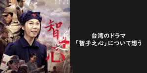 台湾のドラマ「智子之心」について想う