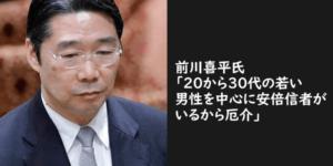 前川喜平氏「20から30代の若い男性を中心に安倍信者がいるから厄介」