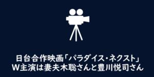 日台合作映画「パラダイス・ネクスト」が制作発表、W主演は妻夫木聡さんと豊川悦司さん