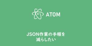 JSON編集からサーバーアップロードまでの手順を減らしたい