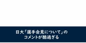 日本大学広報部の「選手会見について」のコメントが酷過ぎる
