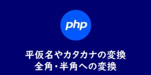 「PHP」平仮名やカタカナの変換、全角・半角への変換