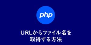 「PHP」URLからファイル名を取得する方法