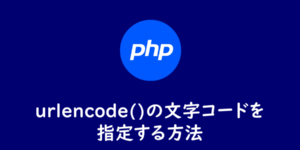 「PHP」urlencode()の文字コードを指定する方法(文字化け対策)