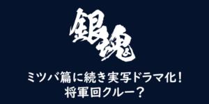 「銀魂2(仮)」ミツバ篇に続き実写ドラマ化!将軍回クルー?