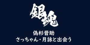 【銀魂】685話 偽杉晋助、さっちゃん・月詠と出会う