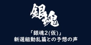 「銀魂2(仮)」新選組動乱篇との予想の声が多い!