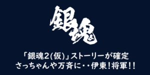 「銀魂2」ストーリーが確定、さっちゃんや万斉に伊東!そして将軍!!