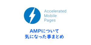 【AMP】AMPについて気になった事まとめ