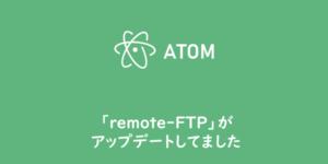 【ATOM】FTPパッケージ、remote-FTPがアップデートしてました