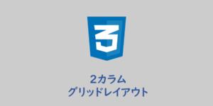 【CSS】右カラム分割した2カラムのグリッドレイアウト