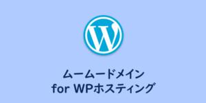 【WordPress】ムームードメイン for WPホスティングを使ってみました